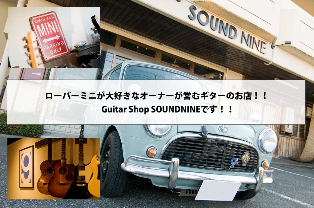 ローバーミニが大好きなオーナーが営むギターのお店!!Guitar Shop SOUNDNINEです