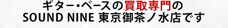 サウンドナイン東京店オープンしました