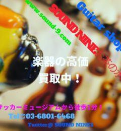 ギターショップサウンドナインお茶の水店! デジマート内で好評セール中!!!