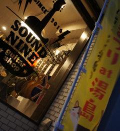 ギターショップ SOUNDNINEお茶の水店  店休日のご案内!
