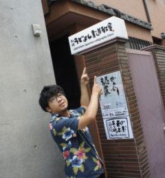 サウンドナイン御茶ノ水店 1周年記念!! ユーチューブにてギター屋放浪記開始いたしました!!