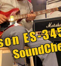 ギター ショップSOUNDNINE 新しい動画がUPされました!GIBSON ES-345 1976y!