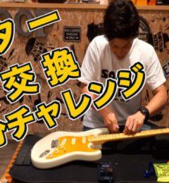 ギターショップSOUNDNINE 動画をUPしました! 3分で弦交換できるかな?