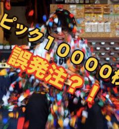サウンドナインチャンネル 発注ミス!?ピック100枚頼んだら10000枚届いた!! UPされました!
