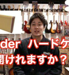 店長チャンネル。今日はFender ハードケースの開け方です!