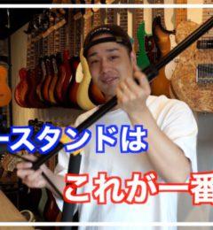 【店長チャンネル】 動画UPしました!最強ギタースタンド!!ハーキュレス GS414B